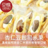 【泰國】泰國零食 杏仁豆起司米果