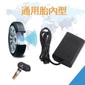 【Startrade】智能語音胎壓偵測器 (通用胎內型)