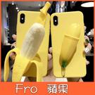 蘋果 iPhone 11 Pro Max XR XS MAX IX i8+ i7+ 減壓香蕉殼 手機殼 全包邊 矽膠 保護殼