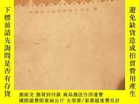 二手書博民逛書店罕見比 餅乾麪包生產基本知識Y123213 出版1985