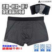 彈性棉質四角褲 內褲 ~DK襪子毛巾大王