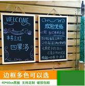 實木磁性掛式小黑板 咖啡餐廳商鋪菜單板展示廣告繪畫練字板40*60【叢林之家】