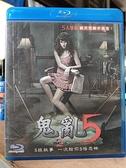 挖寶二手片-0888-正版藍光BD【鬼亂5】泰國電影(直購價)