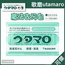 歌磨 utamaro 萬用去汙皂 魔法家事皂 洗衣皂 133G *5個  有效去除汙垢 榮獲日本COSME大賞! 可傑