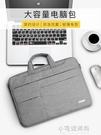 蘋果戴爾華碩12單肩14手提筆記本電腦包15.6內膽包17.3 【全館免運】