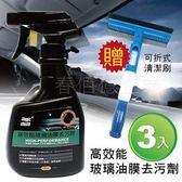派樂 神盾汽車高效能玻璃油膜去污劑400ml (3入贈3合1可折式清潔刷) 玻璃去汙劑 車用玻璃清潔鍍膜