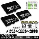 高速讀寫記憶卡 Class10 UHS-I (U3) 128GB 手機 行車紀錄器Micro SD/TF