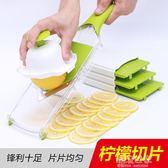 多功能切菜神器刨絲器削水果橙子檸檬切片器廚房用碎菜機手動家用『潮流世家』