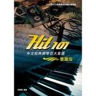 Hit101中文經典鋼琴百大首選(簡譜版) 952563 小叮噹的店