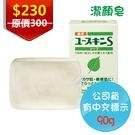 日本 Yuskin 悠斯晶S紫蘇潔顏皂90g 公司貨 請安心購買