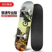 優惠兩天-四輪滑板雙翹板公路刷街成人兒童4輪滑板專業楓木滑板車BLNZ