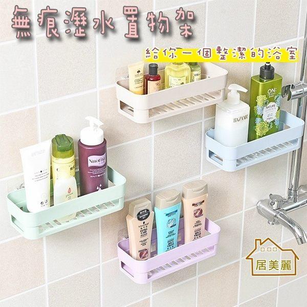 【居美麗】無痕瀝水置物架 長方型置物架 浴室壁掛收納盒 收納架 瀝水