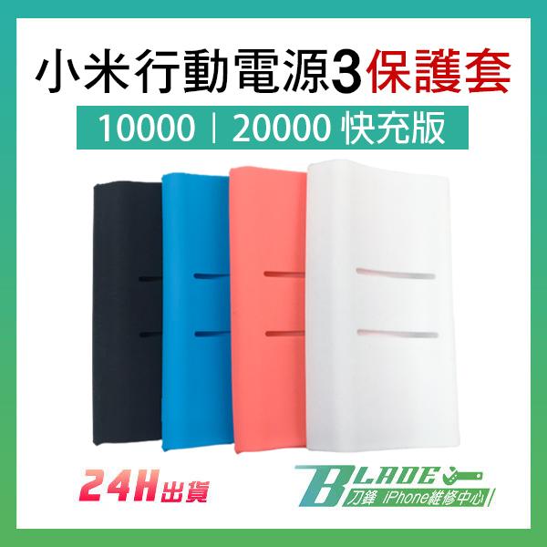 【刀鋒】小米10000/20000mAh行動電源3 雙向快充版 矽膠保護套 現貨 當天出貨 防塵套 軟套