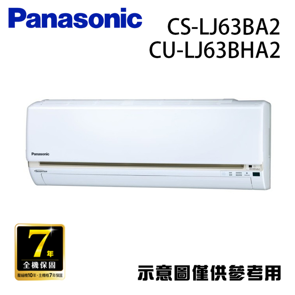 【Panasonic國際】9-11坪變頻冷暖分離式冷氣CS-LJ63BA2/CU-LJ63BHA2 含基本安裝//運送