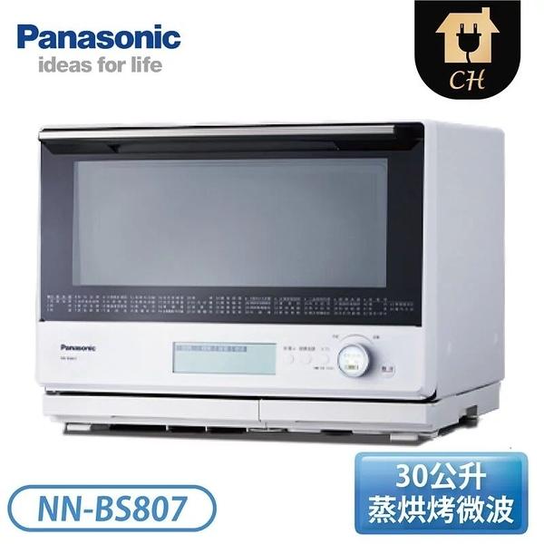 Panasonic 國際牌 30公升 蒸氣烘烤微波爐 NN-BS807