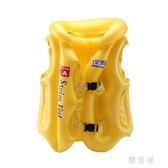 救生衣充氣游泳衣游泳背心 兒童神器初學游泳裝備游泳圈 YC703【雅居屋】