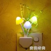 led光控自動感應創意護眼蘑菇小夜燈插電節能床頭嬰兒喂奶睡眠覺『蜜桃時尚』