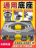 洗衣機底座托架行動萬向輪置物支架通用滾筒冰箱墊高波輪架子腳架【5月週年慶】