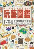 書玩藝圖鑑:170 種手創玩具完全指南第一次