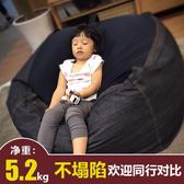 日式良品沙包豆袋沙發客廳布藝懶人沙發單人創意豆包懶人椅榻榻米  Cocoa  IGO