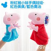 NORNS【粉紅豬小妹手偶娃娃】紅色佩佩 藍色喬治 Peppa Pig 佩佩豬 玩偶 禮物 說故事手偶