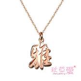 《 SilverFly銀火蟲銀飾 》秋草愛-愛的圍繞系列-中文單字純銀刻字項鍊