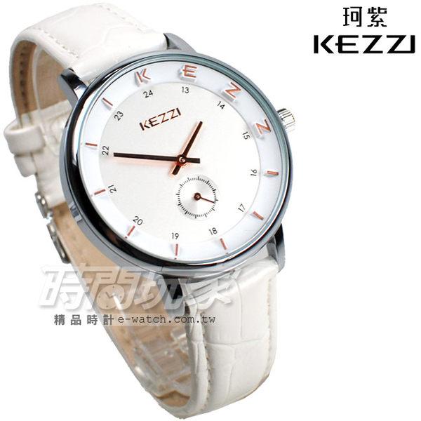 KEZZI珂紫 時尚風氣 小秒盤 皮革錶帶 男錶 男款 中性錶 女錶 都適合 白色 KE1433白大