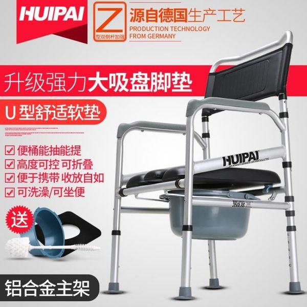老人坐便椅可折疊坐便器殘疾人蹲坑大便椅子家用移動馬桶凳 年終尾牙【快速出貨】