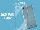 【正品氣墊空壓殼】 LG V30 G6 Q6 Q7+ 皮套空壓殼手機套防撞摔殼保護套軟殼背蓋殼