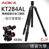 AOKA 風景季 KT284AL + KK38 2號四節反折腳架 專業版鋁鎂合金三腳架 全展高度181cm 德寶光學