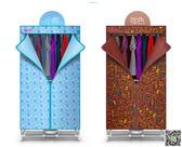 烘衣機 乾衣機家用烘乾機速乾衣小型烘衣機嬰兒衣服風乾機烘乾器 220V JD 新品特賣