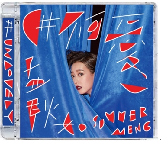 孟耿如 Summer 首張迷你專輯 #不可愛 First Mini Alnum #Unlovely 普通版 CD 贈24頁巨星寫真 免運 (購潮8)