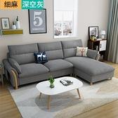 布藝沙發大小戶型客廳轉角簡約現代可拆洗L型組合整裝布沙發jj