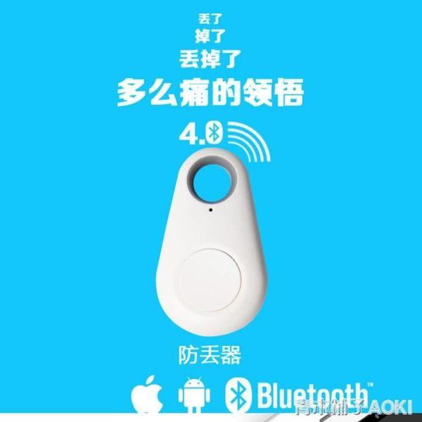 智慧藍芽防丟失器手機鑰匙扣防丟器找東西雙向尋找器報警器定位器 青木鋪子