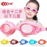 泳具 兒童泳鏡防水防霧高清專業游泳鏡男童女童大框游泳眼鏡裝備 傾城小鋪