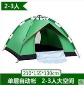 帳篷戶外露營野營3-4人單人2人全自動二室一廳野外帳篷防雨套餐  ATF  極有家