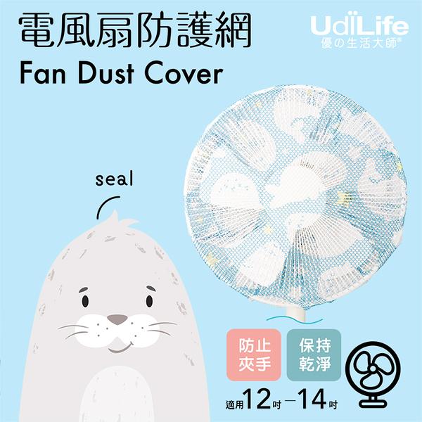 UdiLife 電風扇防護網【海豹】- W3379