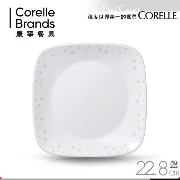 【美國康寧 CORELLE】星光熠熠8吋方盤