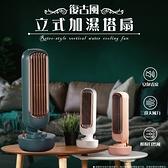 復古風 立式電扇 電扇 小電扇 循環扇 加濕功能