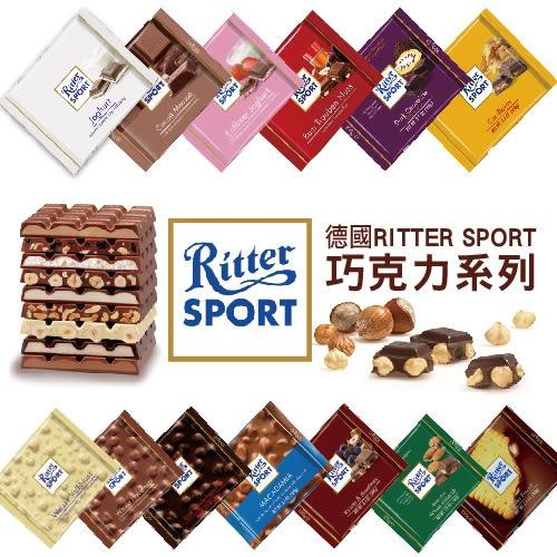 ★74元起 Ritter Sport 全系列片裝巧克力100g(多款風味)