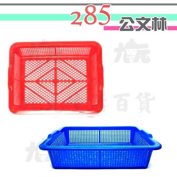 【九元生活百貨】285公文林 洗菜籃 瀝水籃 置物籃
