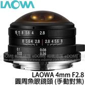 LAOWA 老蛙 4mm F2.8 Fisheye for MFT 圓周魚眼鏡頭 (24期0利率 湧蓮公司貨) 手動鏡頭 M4/3 M43