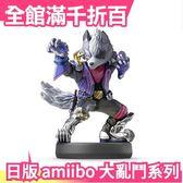 【星戰火狐 沃爾夫 WOLF】日版 amiibo 大亂鬥系列 NFC可連動公仔 任天堂 WII【小福部屋】