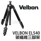 VELBON EL 540 附 VIFOX CB2360 贈腳架套 (24期0利率 免運 立福公司貨) EL Carmagne 540 碳纖維三腳架