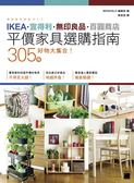 IKEA‧宜得利‧無印良品‧百圓商店 305 種好物大集合!平價家具選購指南