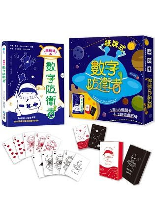 紙牌式數字防衛者桌上遊戲(1書18個遊戲 2副太空星球數字牌)