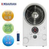 BAIRAN 白朗 時尚搖控霧化扇 FBFF-C05~福利品