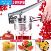 不銹鋼手動榨汁機葡萄西瓜擠汁石榴汁兒童輔食果汁水果壓汁器