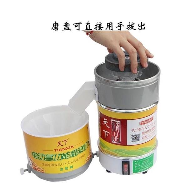天下電動石磨豆漿機家用商用腸粉打米漿機磨漿機芝麻醬機豆腐花機 享購 ATF