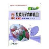 #【5折】 丙級視聽電子實作應用術科通關寶典(2010年版)